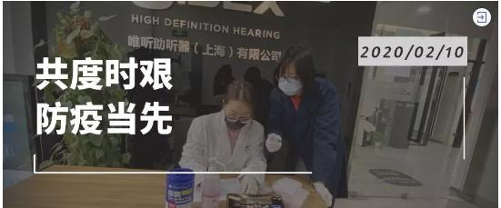 西万拓与唯听联合向中华慈善总会捐赠20万,并定向捐赠防护物资
