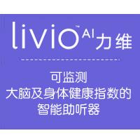 Livio AI 力维智能监测助听器性能简介