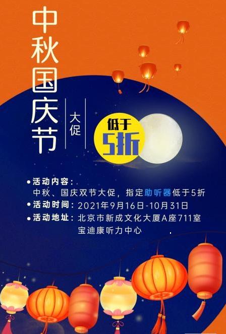 北京助听器会员店双节大促,指定产
