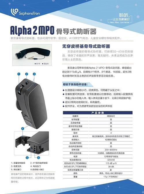 索菲康Alpha2MPO骨导助听器简介